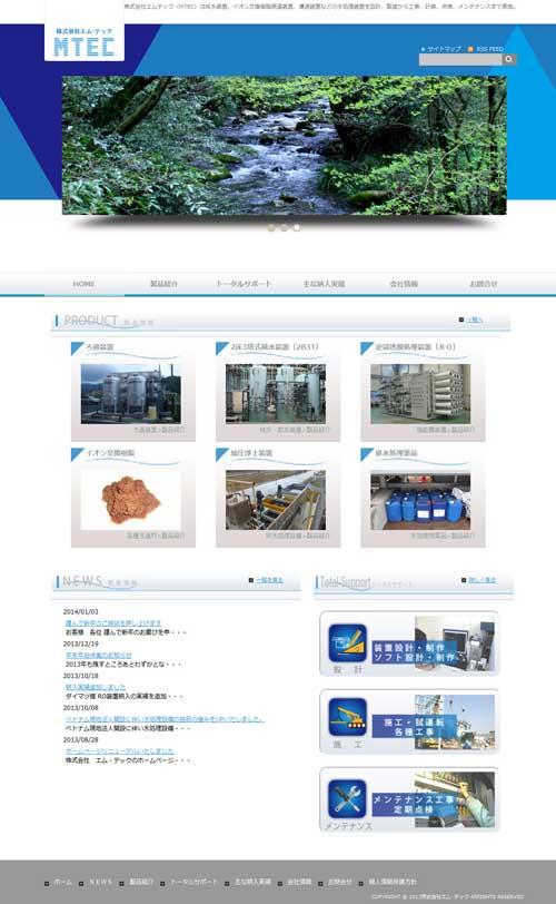 WEBサイト01